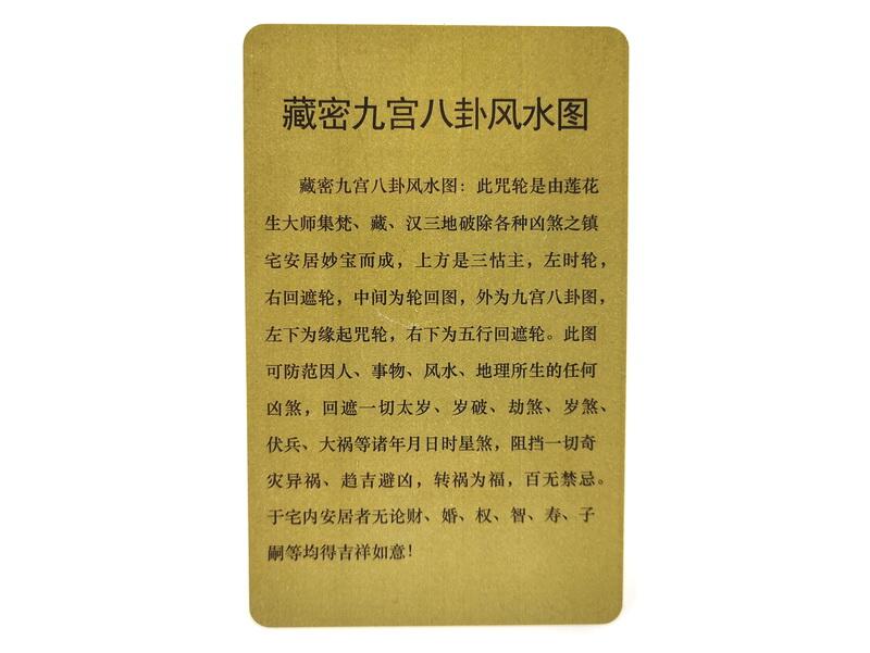 Universal Tortoise with Manjushri and Kalachakra Metal Card