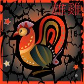 Feng Shui 2014 Horoscope Outlook for Rooster