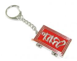 Bhrum Keychain