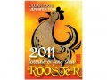Lillian Too and Jennifer Too Fortune and Feng Shui 2011 - Rooster